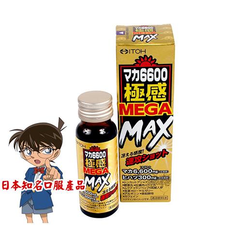 極感MEGA MAX