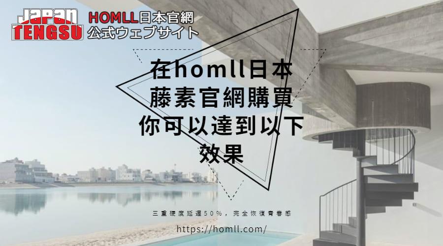 在homll日本藤素官網購買 900×500px