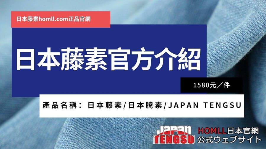 日本藤素官方介紹 900×500px