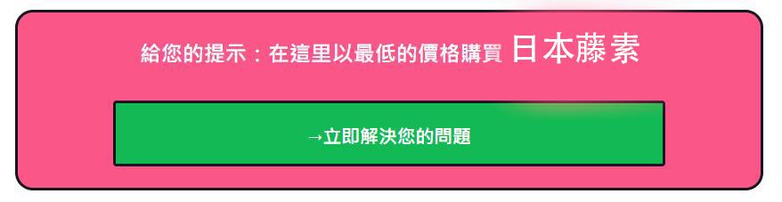 日本藤素報道